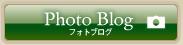 フォトブログ